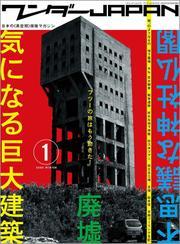 ワンダーJAPAN vol.01 / 三才ブックス