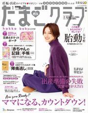 たまごクラブ (1月号) 【読み放題限定】