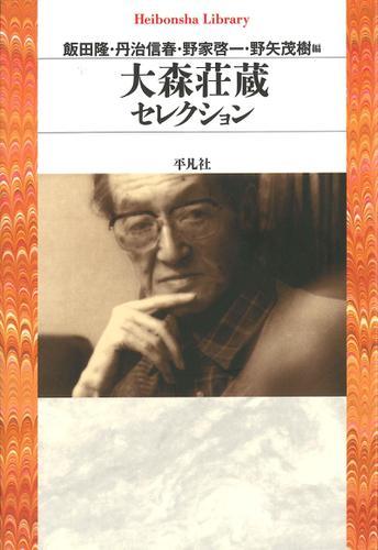 大森荘蔵セレクション / 大森荘蔵