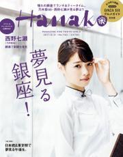 Hanako (ハナコ) 2017年 10月12日号 No.1142 [夢見る銀座!]