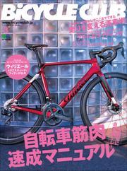 BiCYCLE CLUB 2021年3月号 No.431 / BiCYCLE CLUB編集部