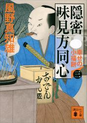 隠密 味見方同心(三) 幸せの小福餅