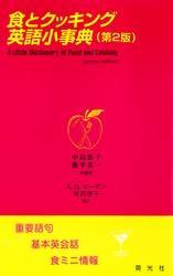 食とクッキング英語小事典 [第2版] / 中島恵子