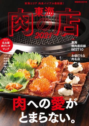 東海肉の店2021 / ぴあMOOK中部編集部