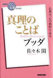 NHK「100分de名著」ブックス ブッダ 真理のことば / 佐々木閑