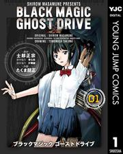 BLACK MAGIC GHOST DRIVE 1 / 士郎正宗