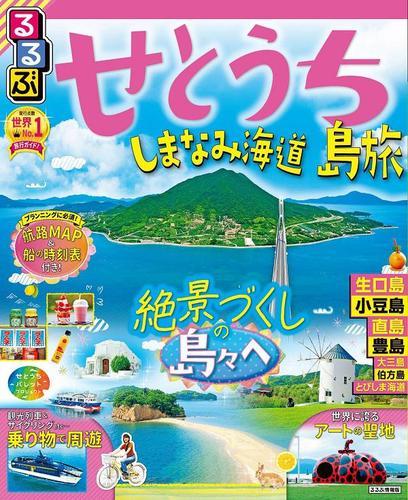 るるぶせとうち 島旅 しまなみ海道(2021年版) / JTBパブリッシング