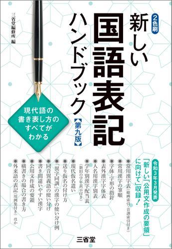 新しい国語表記ハンドブック 第九版 / 三省堂編修所