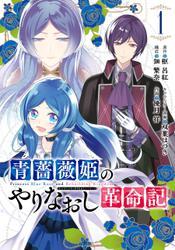 青薔薇姫のやりなおし革命記 1巻 / 枢呂紅