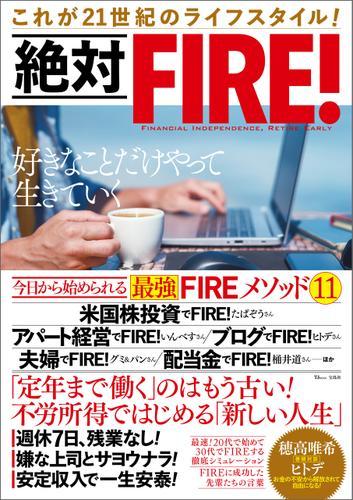 絶対FIRE! / 竹内弘樹