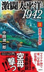 激闘太平洋1942(2) 錯綜する世界