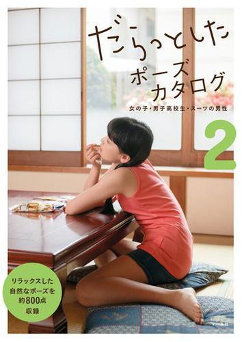 だらっとしたポーズカタログ2 ─女の子・男子高校生・スーツの男性 / マール社編集部