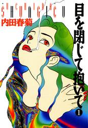 目を閉じて抱いて (1) / 内田春菊