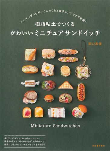 樹脂粘土でつくる かわいいミニチュアサンドイッチ / 関口真優