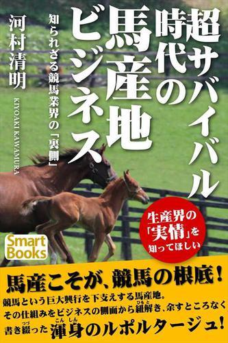 超サバイバル時代の馬産地ビジネス 知られざる競馬業界の「裏側」 / 河村清明