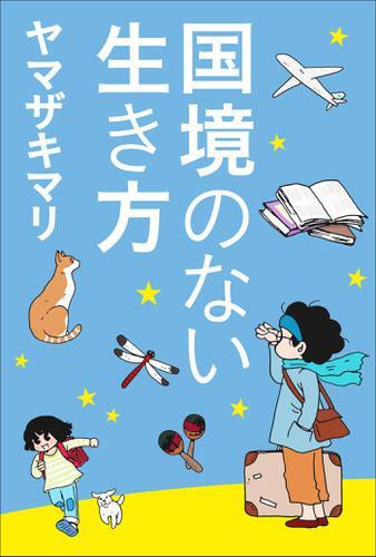 国境のない生き方 -私をつくった本と旅-(小学館新書) / ヤマザキマリ