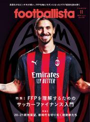 footballista(フットボリスタ) (2020年11月号) / ソル・メディア