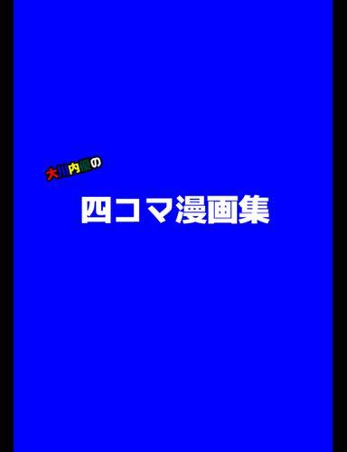 四コマ漫画集 / 大川内優