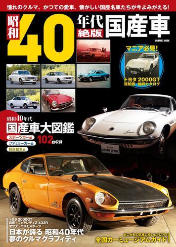 昭和40年代 絶版国産車 / コスミック出版編集部