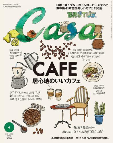 Casa BRUTUS(カーサ ブルータス) 2015年 4月号 [居心地のいいカフェ] / カーサブルータス編集部