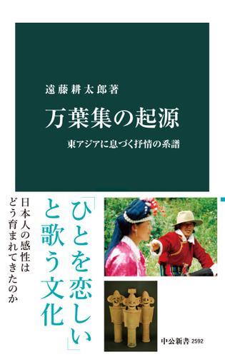 万葉集の起源 東アジアに息づく抒情の系譜 / 遠藤耕太郎