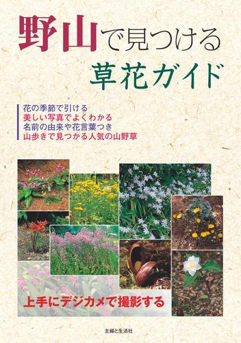 野山で見つける草花ガイド / 主婦と生活社