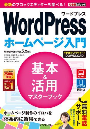 できるポケットWordPress ホームページ入門 基本&活用マスターブック WordPress Ver.5.x対応 / 星野 邦敏