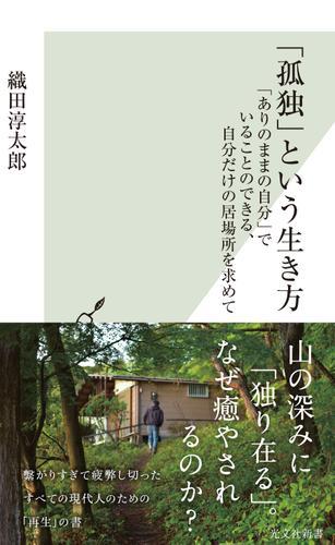 「孤独」という生き方~「ありのままの自分」でいることのできる、自分だけの居場所を求めて~ / 織田淳太郎