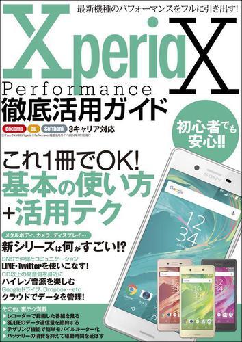 Xperia X Performance徹底活用ガイド / 三才ブックス