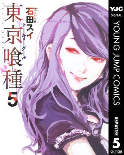東京喰種トーキョーグール リマスター版 5 / 石田スイ