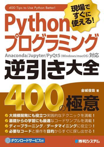 現場ですぐに使える! Pythonプログラミング逆引き大全400の極意 / 金城俊哉