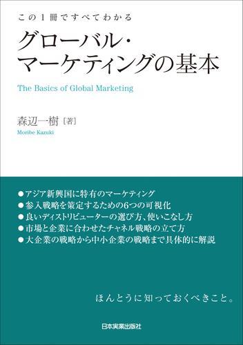 グローバル・マーケティングの基本 この1冊ですべてわかる / 森辺一樹