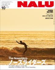 NALU 2020年10月号 No.118 / NALU編集部
