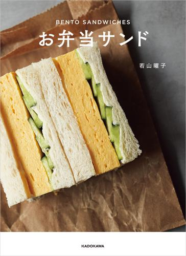 お弁当サンド / 若山曜子