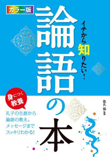 カラー版 イチから知りたい!論語の本 / 佐久協
