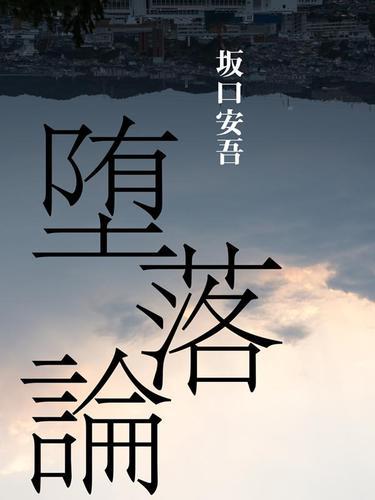 今こそ読むべき 堕落論 / 坂口安吾
