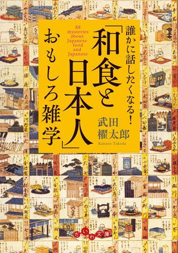 「和食と日本人」おもしろ雑学 / 武田櫂太郎