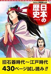 学習まんが 日本の歴史 試し読み版