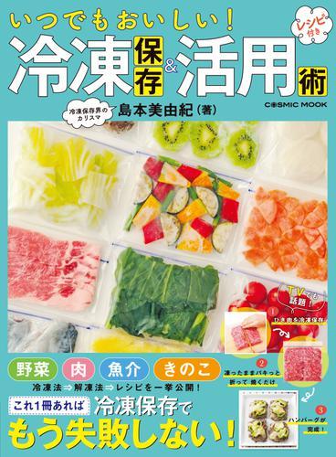 いつでもおいしい! 冷凍保存&活用術 / 島本美由紀