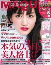 MAQUIA(マキア) (2017年12月号)