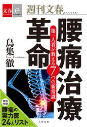腰痛治療革命 第一人者が教える7つの新常識【文春e-Books】 / 鳥集徹