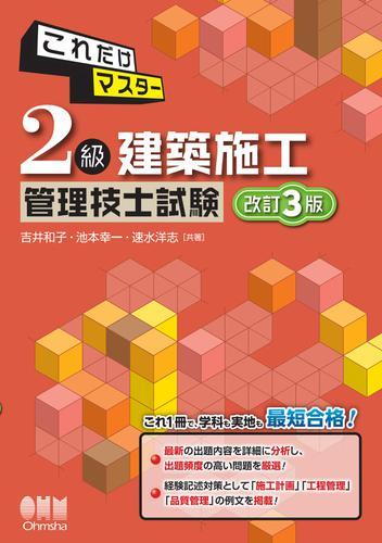 これだけマスター 2級建築施工管理技士試験(改訂3版) / 吉井和子