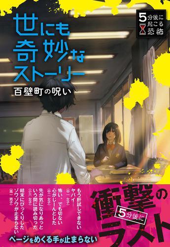 5分後に起こる恐怖 世にも奇妙なストーリー 百壁町の呪い / 黒史郎