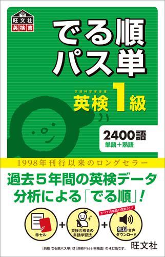 英検1級 でる順パス単(音声DL付) / 旺文社