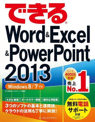 できるWord&Excel&PowerPoint 2013 Windows 8/7対応 / できるシリーズ編集部