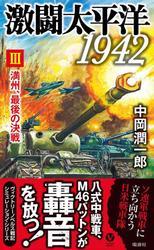 激闘太平洋1942