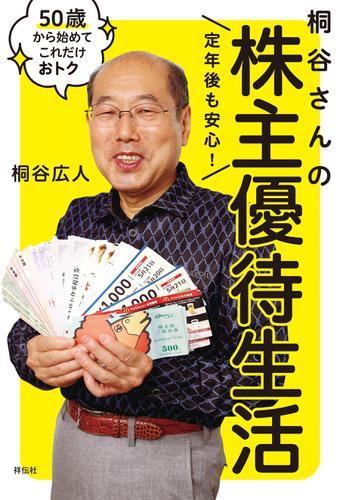 定年後も安心! 桐谷さんの株主優待生活――50歳から始めてこれだけおトク / 桐谷広人