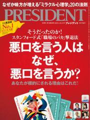 PRESIDENT(プレジデント) (2021年10.15号) / プレジデント社