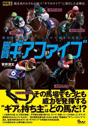競走馬の適性を5つに分けて激走を見抜く! 脚質ギアファイブ / 安井涼太