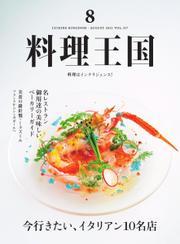 料理王国 (2021年8月号) / ジャパン・フード&リカー・アライアンス